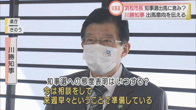画像: 川勝知事「態度表明は来週早々に…」