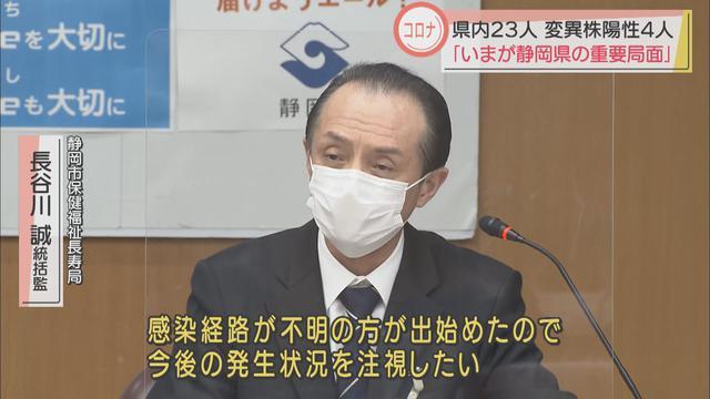 画像: 【新型コロナ】変異ウイルス新たに4人…市中感染の疑いも 焼津市でクラスター 静岡県「今が一番重要な時期」