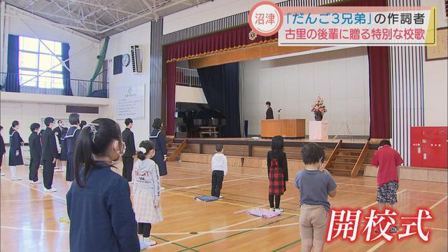 画像: 小中一貫学校開校 新しい校歌「戸田の風」を作詞したのは…あの「だんご三兄弟」の生みの親 静岡・沼津市