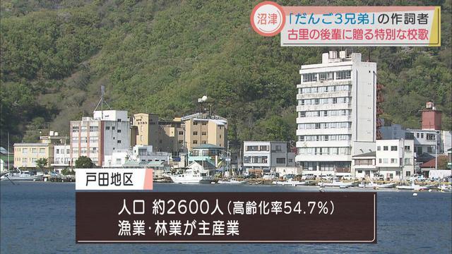 画像: 人口2600人の戸田地区 児童・生徒は1年生から9年生までの86人