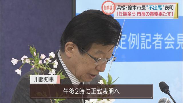 画像: 川勝知事は13日に出馬表明か