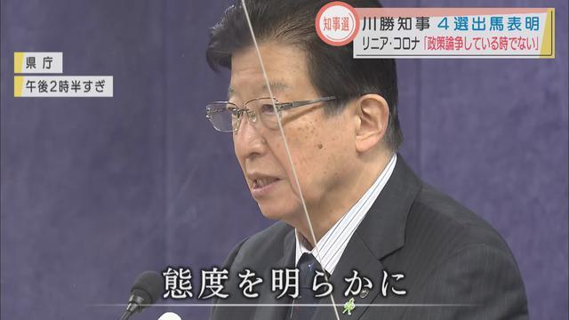 画像: 川勝知事の受け止めは
