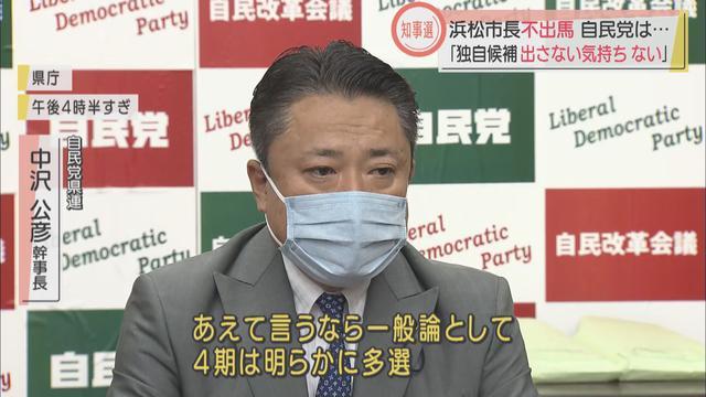 画像: 自民党県連「4期は多選…」