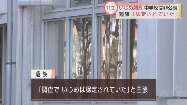 画像: いじめの調査結果を学校側は公表せず 浜松市の女子中学生誘拐事件