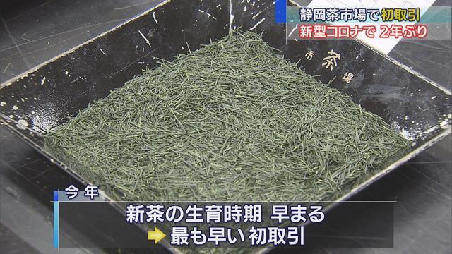 画像: 最も早い時期の新茶初取引 静岡茶市場に2年ぶりの三本締め youtu.be