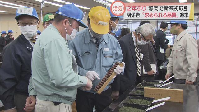 画像: 2年ぶりの新茶初取引は試飲なしで… 静岡茶市場 最高値は1キロ108万円 youtu.be