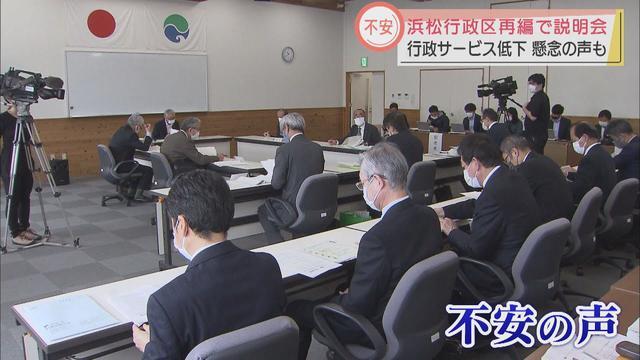 画像: 浜松市の行政区再編 天竜区で初の説明会 住民から不安の声も youtu.be