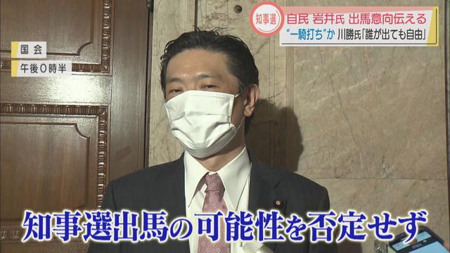 画像: 自民党・岩井茂樹議員は出馬の可能性を否定せず