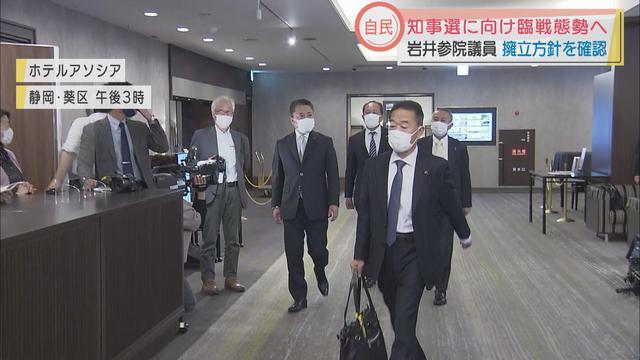 画像: 自民党県連、岩井茂樹参院議員に出馬要請へ 川勝知事との一騎打ちか 6月の静岡県知事選