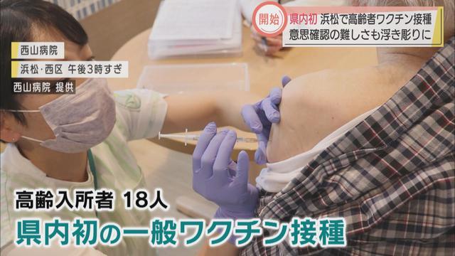 画像: 同意取れないお年寄りも多く 「利用者のほとんどが認知症状…」という施設も 静岡県内でも高齢者のワクチン接種始まる