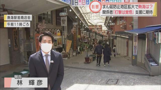 画像: 重点措置拡大で隣接する観光地の静岡・熱海市は… 観光客「隣県だからいいかなと思った」 人出は4週間前の24%減