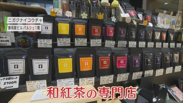 画像1: 静岡駅ビルに開店 「ニガクナイコウチャ」