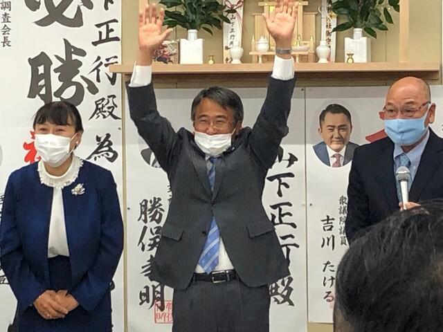 画像: 当選した山下氏