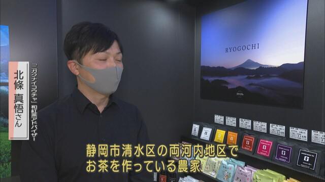 画像2: 静岡駅ビルに開店 「ニガクナイコウチャ」