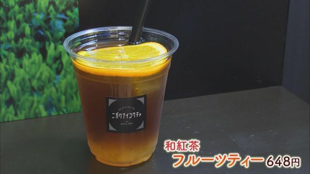 画像5: 静岡駅ビルに開店 「ニガクナイコウチャ」