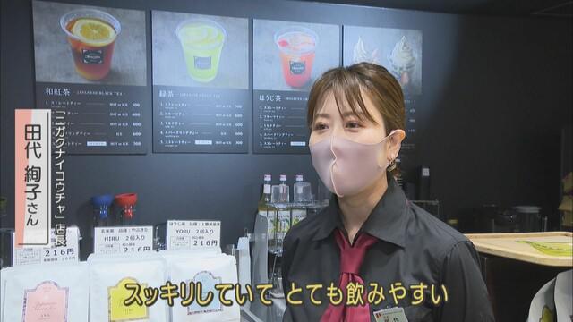 画像4: 静岡駅ビルに開店 「ニガクナイコウチャ」