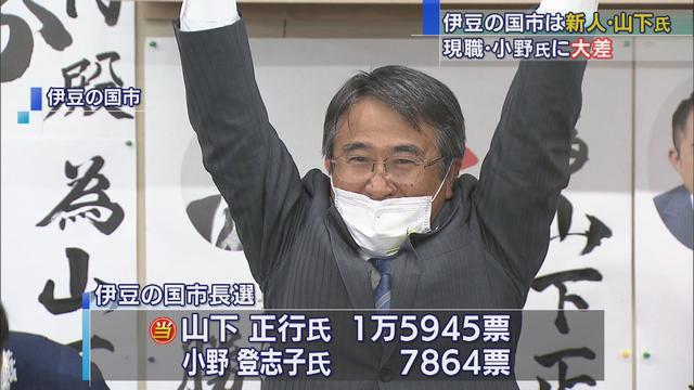 画像: 伊豆の国市長選は山下正行氏