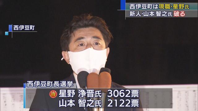 画像: 西伊豆町長選挙は星野浄晋氏