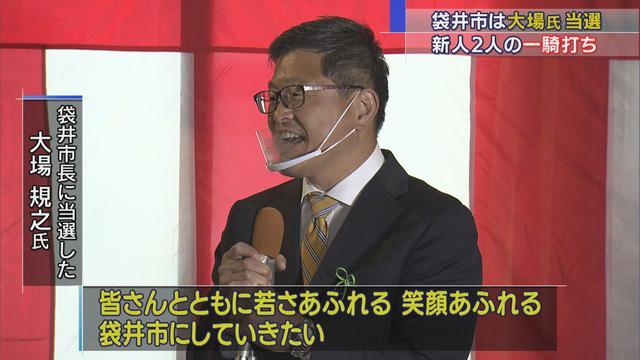 画像: 袋井市長選挙は大場規之氏