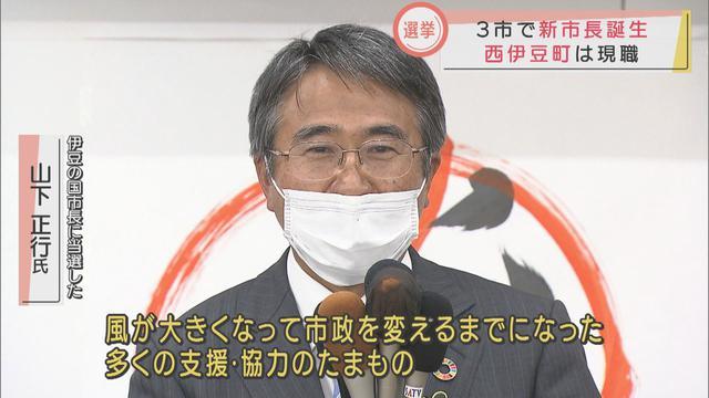 画像: 現職と新人の一騎打ち 伊豆の国市長選