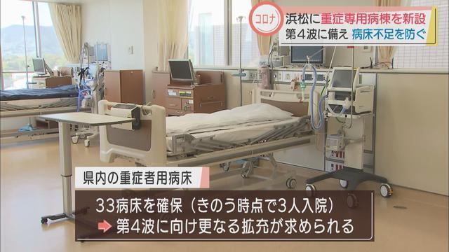 画像: ベッド数は6床、既存の病棟の倉庫を改修 浜松市の聖隷三方原病院に新型コロナの重症患者専用の病棟