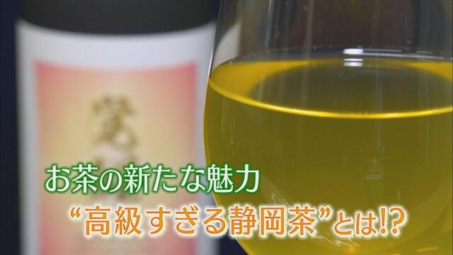 画像: 静岡茶の魅力再発見(3) 750mlの瓶1本2万円超も…「高級すぎる静岡茶」 そのヒミツは