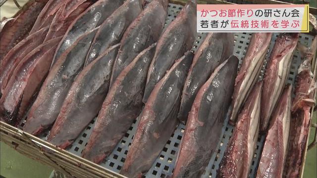 画像: 鰹節作りの伝統の技を学ぶ 静岡・焼津市で 技術研鑽会 youtu.be