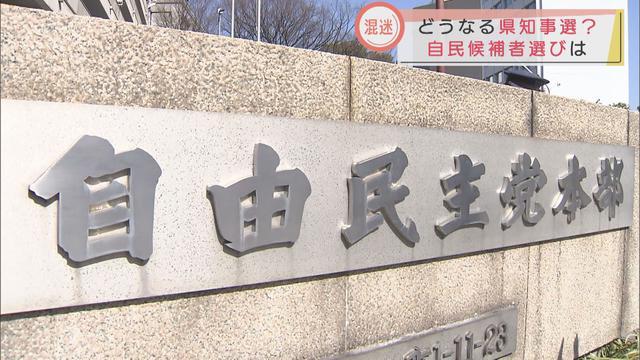 画像: 静岡市の自民党市議団は岩井氏支援の誓約書を…