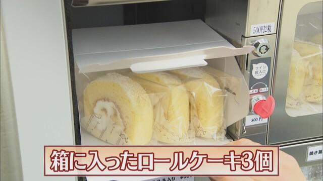 画像2: 彼女が自動販売機でケーキを売るワケは? こだわりはグルテンフリー 静岡・函南町