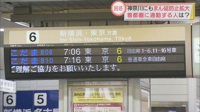 画像: 神奈川県などにまん延防止措置拡大 静岡県からの新幹線通勤客は JR三島駅