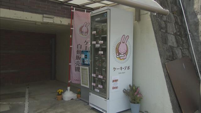 画像1: 彼女が自動販売機でケーキを売るワケは? こだわりはグルテンフリー 静岡・函南町