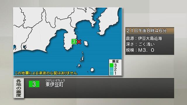 画像: 【速報】東海地方で午後9時前後に3回の地震 静岡・東伊豆町で震度1から3を観測