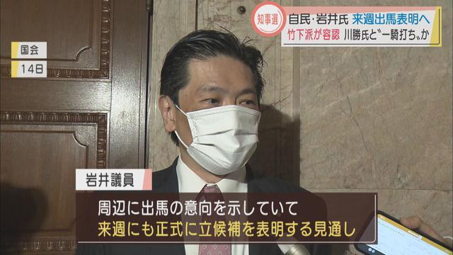 画像2: 自民党竹下派は岩井氏の出馬を容認