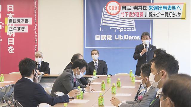 画像1: 自民党竹下派は岩井氏の出馬を容認