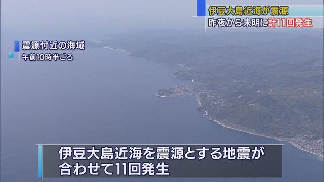 画像: 伊豆大島近海で11回の地震 静岡県東伊豆町で最大震度3を観測 youtu.be