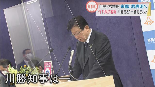 画像: 連合静岡は川勝知事の推薦を決定