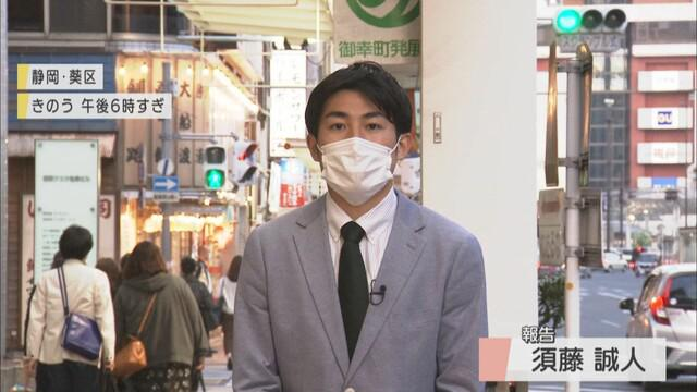 画像: 東京などが緊急事態宣言へ 商売も大事だし、自分の身も守らないと…飲食店の「葛藤」 静岡市