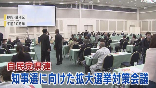 画像: 自民静岡県連が擁立を正式決定 岩井茂樹氏「新しい静岡を作りたい」 6月の知事選
