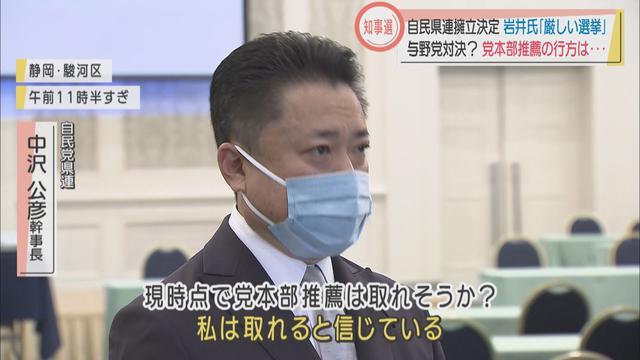 画像2: 岩井氏「静岡のために全力で勝利を勝ち取りたい」