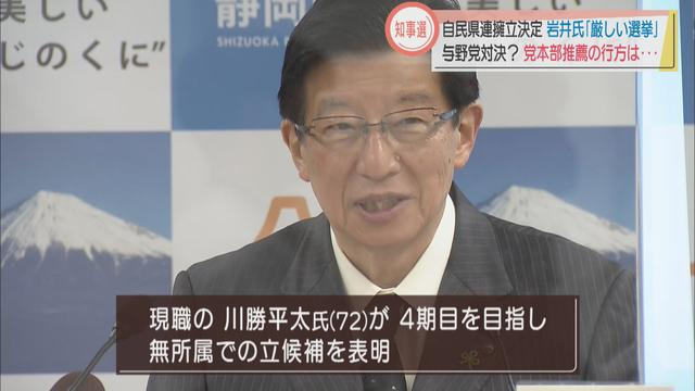 画像: 現職の川勝氏もすでに出馬表明