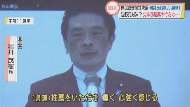 画像1: 岩井氏「静岡のために全力で勝利を勝ち取りたい」