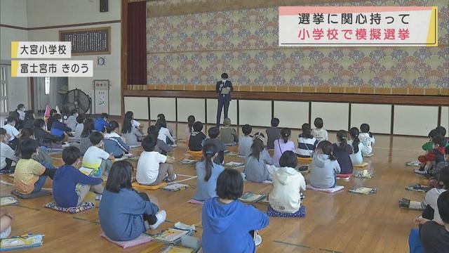画像: 小学校で「模擬投票」 6年生「大人になったら責任感持って投票したい」 静岡・富士宮市 youtu.be