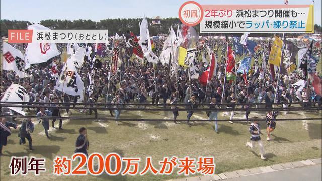 画像2: 2年ぶりに浜松まつり…子どもの成長願い450年前から続く 検温所や消毒液を設置し…参加する町は6割