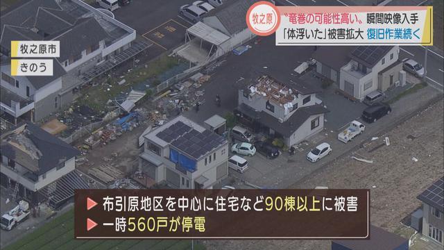 画像: 風速55メートル 住宅など90棟以上が被害に