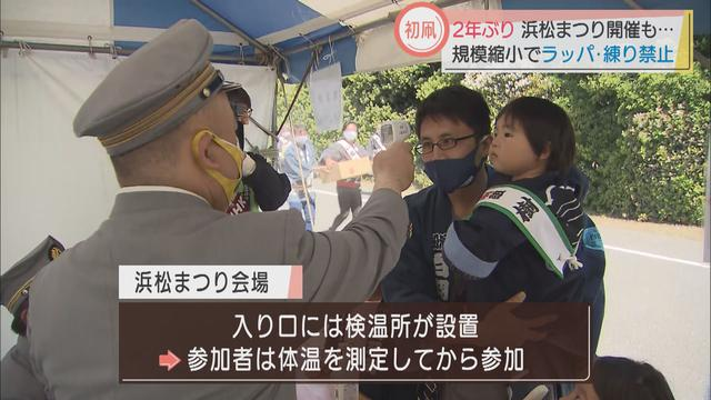画像3: 2年ぶりに浜松まつり…子どもの成長願い450年前から続く 検温所や消毒液を設置し…参加する町は6割