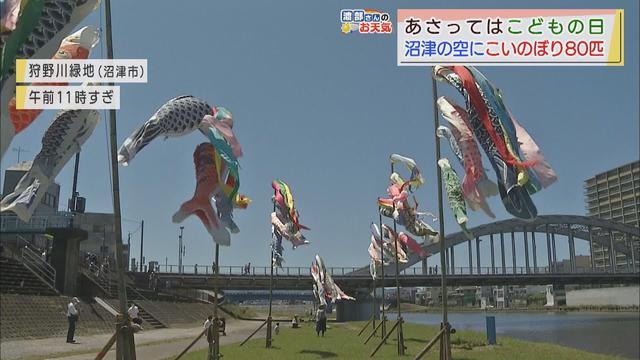 画像: 【5月3日 静岡】渡部さんのお天気 あすは「気持ちいい青空」 youtu.be