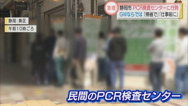 画像: 民間のPCR検査センターに行列 「高齢者がいるので」「同僚が陽性で…」 静岡市