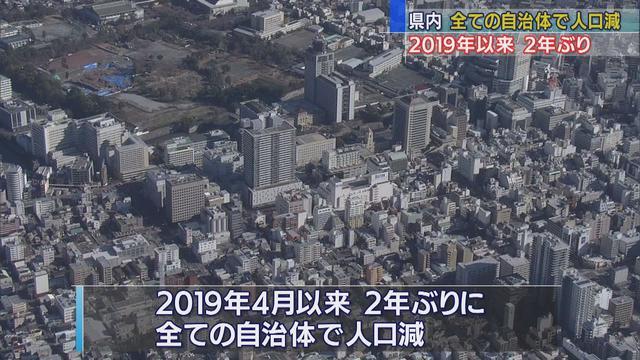 画像: 2年ぶりに…静岡県内の全市町で4月の人口が3月よりも減少 youtu.be