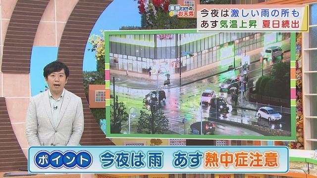 画像: 【5月5日 静岡】渡部さんのお天気 「今夜は雨に あすは熱中症注意」 youtu.be