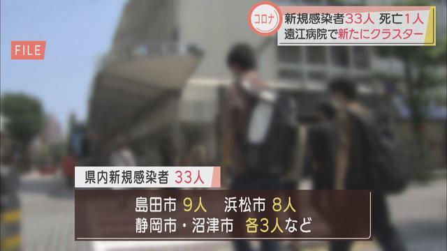 画像: 【新型コロナ】浜松市で1人死亡、病院で新たなクラスターも 静岡県内33人感染 youtu.be
